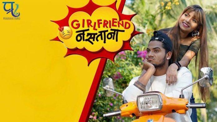Girlfriend Nastana Mp3 Song Download