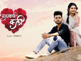 Gulabachi Kali Mp3 Song Download