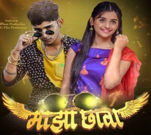 Majha Chhava Mp3 Song